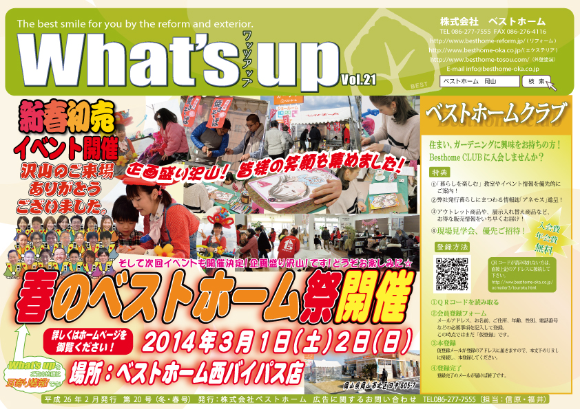 What's up Vol.21 表