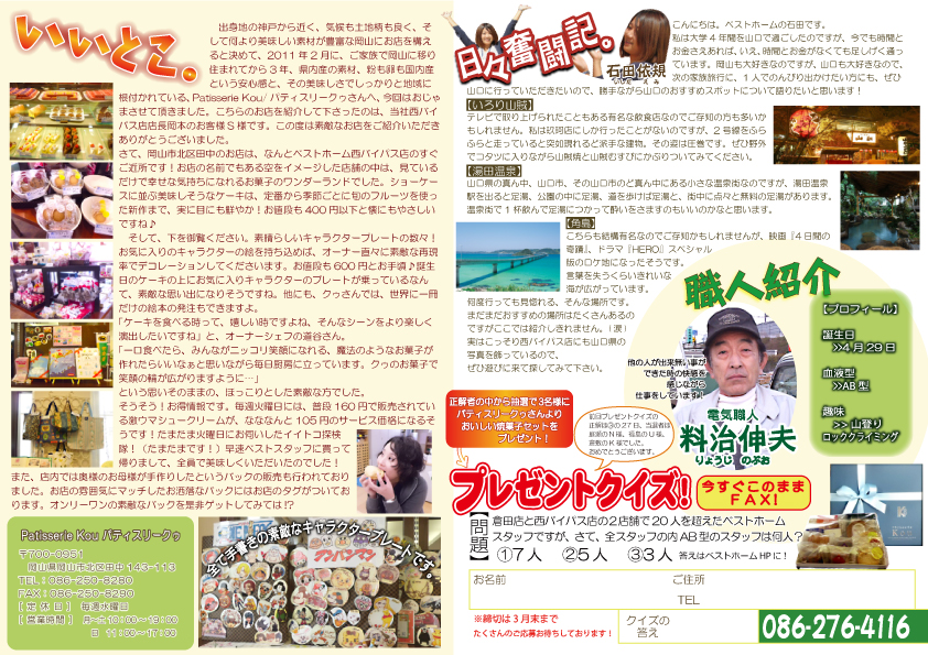 What's up Vol.21 裏